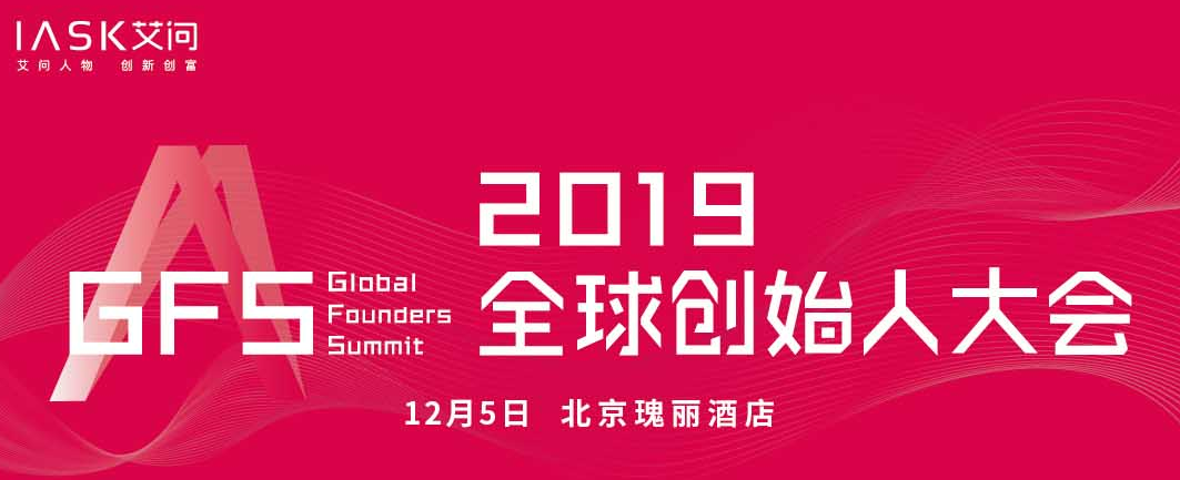 2019全球创始人大会(Global Founders Summit)